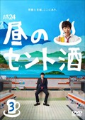 土曜ドラマ24 昼のセント酒 Vol.3