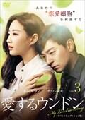 愛するウンドン <スペシャルエディション版> VOL.3