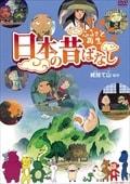 ふるさと再生 日本の昔ばなし パート3 10巻 (姥捨て山 ほか)