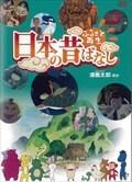 ふるさと再生 日本の昔ばなし パート3 11巻 (浦島太郎 ほか)