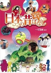 ふるさと再生 日本の昔ばなし パート3 12巻 (一寸法師 ほか)