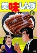 美味しんぼ Vol.2