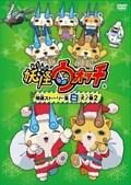 妖怪ウォッチ 特選ストーリー集 白犬ノ巻 2