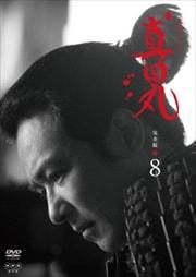 NHK大河ドラマ 真田丸 完全版 8巻