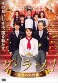グ・ラ・メ!〜総理の料理番〜 Vol.3
