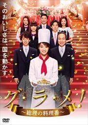 グ・ラ・メ!〜総理の料理番〜 Vol.4