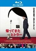 【Blu-ray】帰ってきたヒトラー