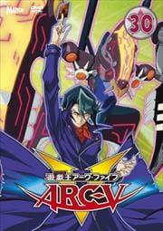 遊☆戯☆王ARC-V 30