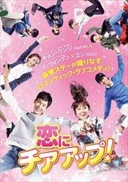 恋にチアアップ! Vol.1