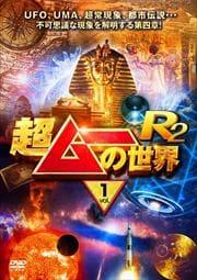 超ムーの世界R2 vol.1