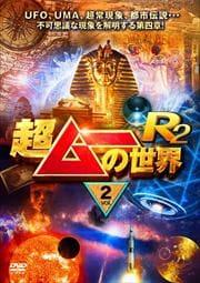 超ムーの世界R2 vol.2