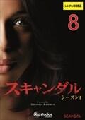 スキャンダル シーズン4 Vol.8