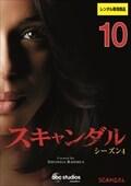 スキャンダル シーズン4 Vol.10