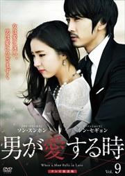 男が愛する時 テレビ放送版 Vol.9