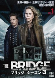 THE BRIDGE/ブリッジ シーズン3 Vol.1