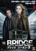 THE BRIDGE/ブリッジ シーズン3 Vol.5
