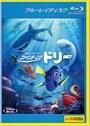 【Blu-ray】ファインディング・ドリー