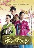 チャン・オクチョン <テレビ放送版> Vol.13