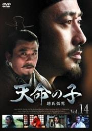 天命の子〜趙氏孤児 Vol.14