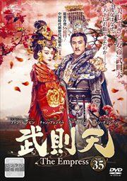 武則天-The Empress- Vol.35