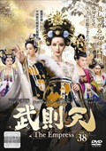 武則天-The Empress- Vol.38