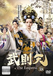 武則天-The Empress- Vol.38