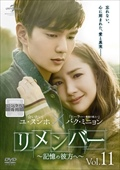 リメンバー〜記憶の彼方へ〜 Vol.11