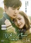 リメンバー〜記憶の彼方へ〜 Vol.14