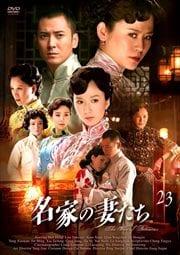 名家の妻たち〜The War of Beauties〜 23