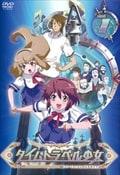 タイムトラベル少女〜マリ・ワカと8人の科学者たち〜 Vol.1