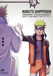 NARUTO-ナルト- 疾風伝 忍宗の起源 〜二つの魂インドラ・アシュラ〜 1