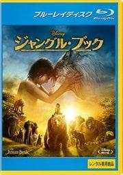 【Blu-ray】ジャングル・ブック