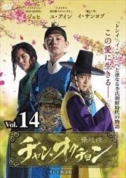 チャン・オクチョン <テレビ放送版> Vol.14