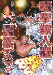 大日本プロレス血みどろデスマッチシリーズ 電撃殺人器四面楚歌デスマッチ 1997年4月1日 東京・後楽園ホール
