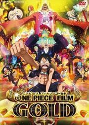 ONE PIECE FILM GOLD映画連動特別編 シルバーマイン