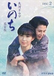 NHK大河ドラマ いのち 完全版 2
