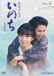 NHK大河ドラマ いのち 完全版 6