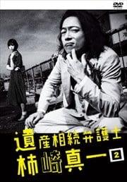 遺産相続弁護士 柿崎真一 Vol.2