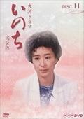NHK大河ドラマ いのち 完全版 11