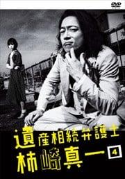 遺産相続弁護士 柿崎真一 Vol.4