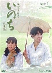 NHK大河ドラマ いのち 総集編 前編