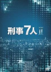 刑事7人 II 5巻