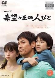 連続ドラマW 希望ヶ丘の人びと Vol.1