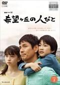 連続ドラマW 希望ヶ丘の人びと Vol.2
