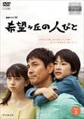 連続ドラマW 希望ヶ丘の人びと Vol.3