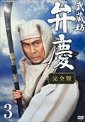 NHK新大型時代劇 武蔵坊弁慶 完全版 3
