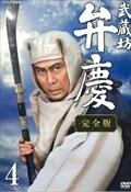 NHK新大型時代劇 武蔵坊弁慶 完全版 4