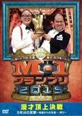M-1グランプリ2015 漫才頂上決戦 5年分の笑撃〜地獄からの生還…再び〜
