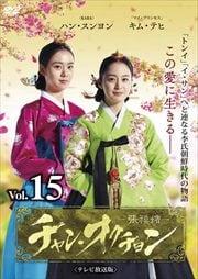 チャン・オクチョン <テレビ放送版> Vol.15