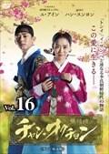 チャン・オクチョン <テレビ放送版> Vol.16